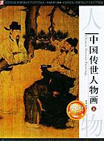 中国传世人物�...
