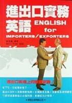 進出口實務英語