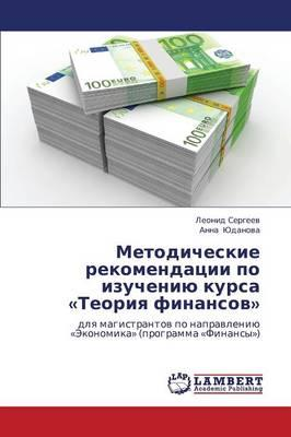 Metodicheskie rekomendatsii po izucheniyu kursa «Teoriya finansov»