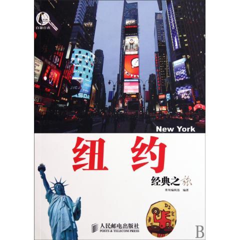 紐約經典之旅