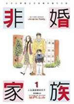 非婚家族 4