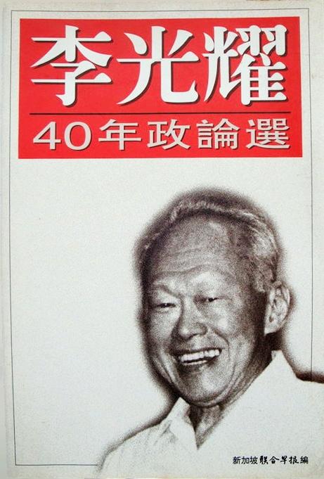 李光耀40年政論選