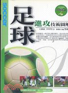 足球进攻技术图解