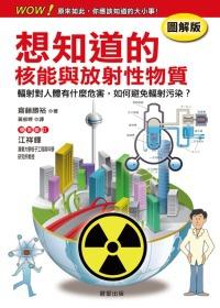 [圖解版]想知道的核能與放射性物質