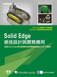 Solid Edge絕佳設計與實務應用