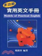 多功能實用英文手冊