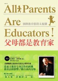父母都是教育家