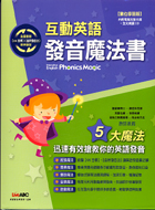 互動英語發音魔法書