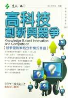 高科技創新與競爭
