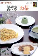 健康を食べる―お茶