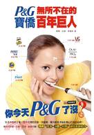 P&G寶僑