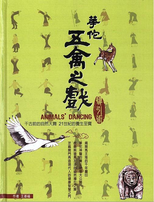 華佗五禽之戲導引術