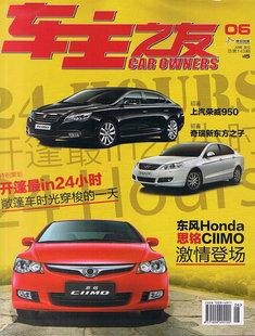 车主之友- Car Owners June 2012