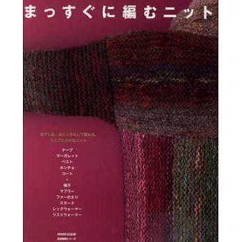 直線編織綺麗毛線服飾小物設計創作