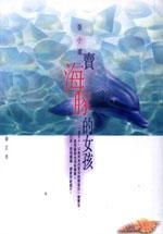賣海豚的女孩(修訂本)