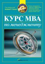 Курс МВА по менеджменту. 3-е изд