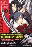 BLOOD+ ロシアン・ローズ