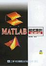 MATLAB程式設計