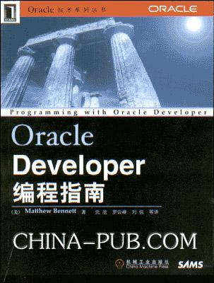 Oracle Developer 编程指南/Oracle 技术系列丛书/Programming with Oracle developer