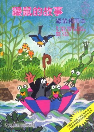鼹鼠和雨伞