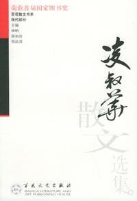 凌叔华散文选集/百花散文书系