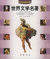 彩色速查手冊:世界文學名著