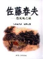 佐藤春夫-殖民地之旅