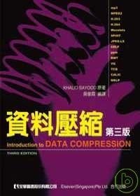 資料壓縮(第三版)