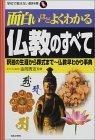 面白いほどよくわかる仏教のすべて―釈迦の生涯から葬式まで 仏教早わかり事典