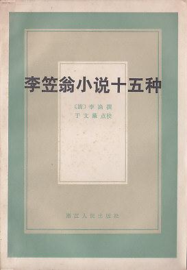 李笠翁小說十五種