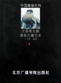 汉晋南北朝石雕艺术