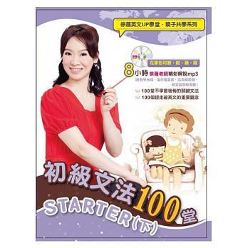 初級文法100堂STARTER(下) (附徐薇老師教學mp3光碟一片+自我檢測卷一本)