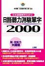日語聽力測驗單字2000