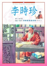 中國歷史名人傳.醫學家(4)