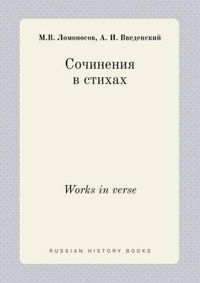 Works in Verse