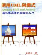 活用UML與樣式