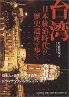 台湾―日本統治時代の歴史遺産を歩く