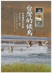 台灣的候鳥—�...