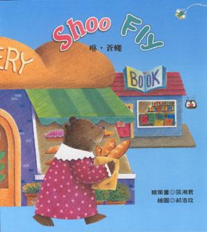 咻,蒼蠅 Shoo Fly