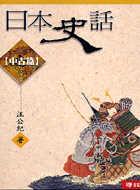 日本史話 中古篇
