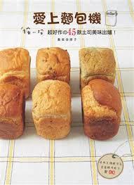 愛上麵包機