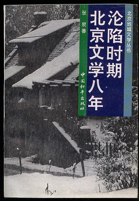 沦陷时期北京文学八年