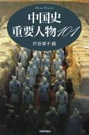 中国史重要人物101