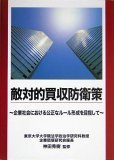 敵対的買収防衛策―企業社会における公正なルール形成を目指して