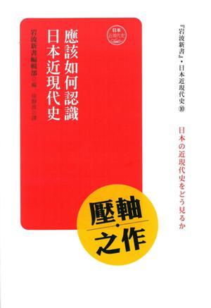 日本近現代史卷十:應該如何認識日本近現代史