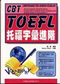 TOEFL 字彙進階