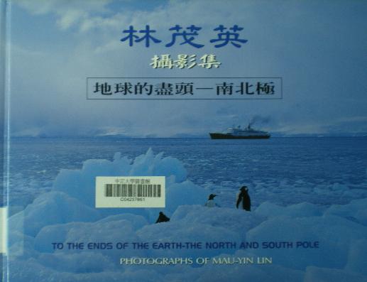 地球的盡頭 : 南北極