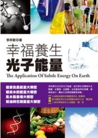 幸福養生光子能量