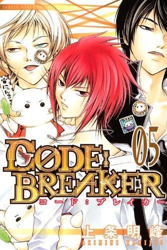 CODE:BREAKER 5