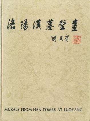 洛阳汉墓壁画
